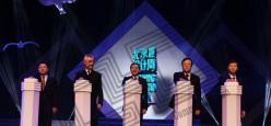 北京设计周开幕式